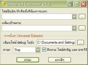Universal Extractor v1 5 โปรแกรมแตก files  cab  exe น่าใช้อีกตัวครับ